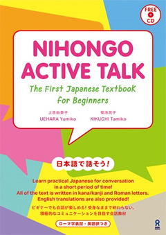 ・NIHONGO ACTIVE TALK The First Japanese Textbook for Beginners