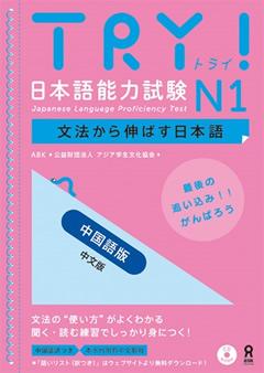 TRY! 日本語能力試験 N1 文法から伸ばす日本語 中国語版