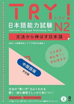 TRY! 日本語能力試験 N2 文法から伸ばす日本語 中国語版