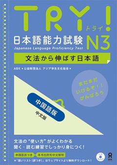TRY! 日本語能力試験 N3 文法から伸ばす日本語 中国語版
