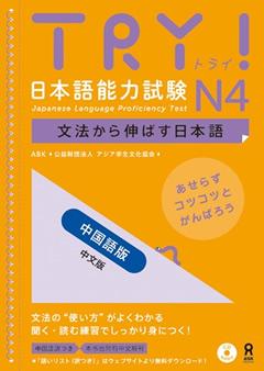 TRY! 日本語能力試験 N4 文法から伸ばす日本語 中国語版