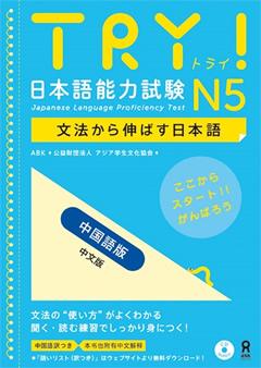TRY! 日本語能力試験 N5 文法から伸ばす日本語 中国語版