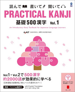 ・PRACTICAL KANJI 基礎500漢字 Vol.1