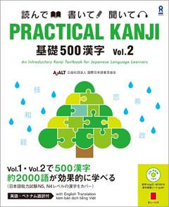 ・PRACTICAL KANJI 基礎500漢字 Vol.2