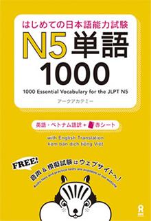 ・はじめての日本語能力試験 N5単語1000