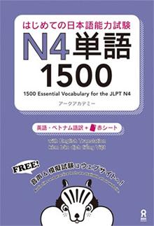 ・はじめての日本語能力試験 N4単語1500