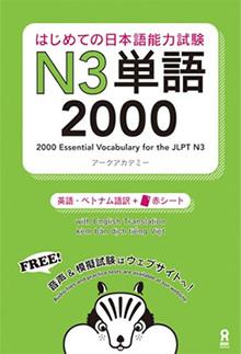 はじめての日本語能力試験 N3 単語2000