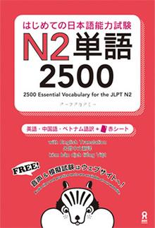 はじめての日本語能力試験 N2単語2500