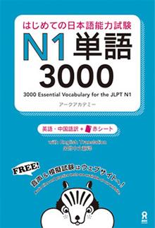 ・はじめての日本語能力試験 N1単語3000