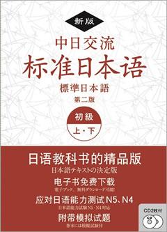 ・新版 中日交流標準日本語 初級 上下 (第二版)