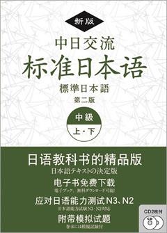 ・新版 中日交流標準日本語 中級(第二版)