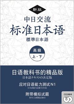 ・新版 中日交流標準日本語 高級 上下