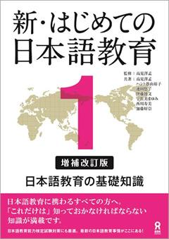 ・増補改訂版 新・はじめての日本語教育1 日本語教育の基礎知識