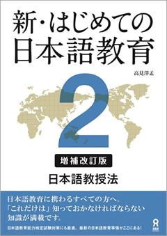 ・増補改訂版 新・はじめての日本語教育2 日本語教授法入門