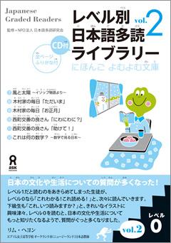 レベル別日本語多読ライブラリー レベル0 vol.2