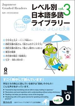 ・レベル別日本語多読ライブラリー レベル0 vol.3