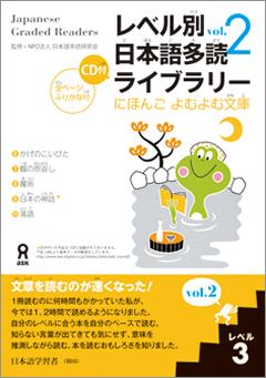 レベル別日本語多読ライブラリー レベル3 vol.2
