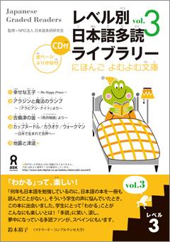 ・レベル別日本語多読ライブラリー レベル3 vol.3