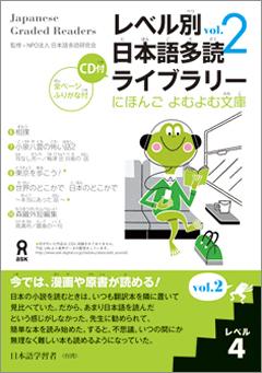 レベル別日本語多読ライブラリー レベル4 vol.2