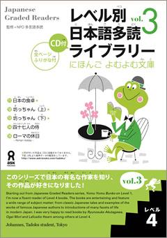 ・レベル別日本語多読ライブラリー レベル4 vol.3