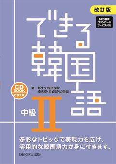 ・改訂版 できる韓国語 中級Ⅱ