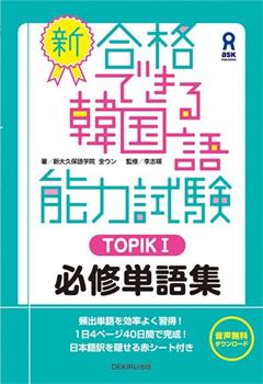 新・合格できる韓国語能力試験 TOPIKⅠ必修単語集