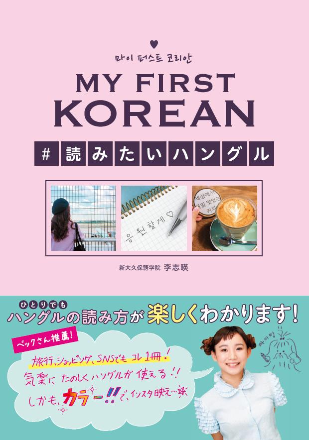 MY FIRST KOREAN ♯読みたいハングル