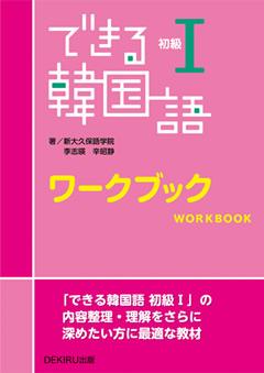 できる韓国語 初級I ワークブック