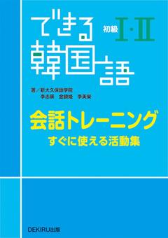 できる韓国語 初級I・II 会話トレーニング