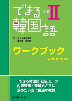 できる韓国語 初級II ワークブック