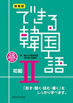 ・新装版 できる韓国語 初級II