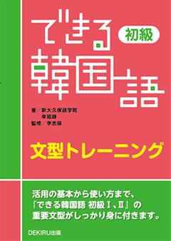 ・できる韓国語 初級 文型トレーニング