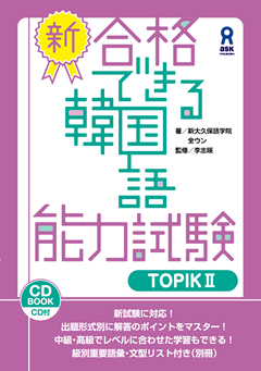 ・新・合格できる韓国語能力試験 TOPIKⅡ