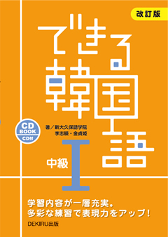 ・改訂版 できる韓国語 中級I