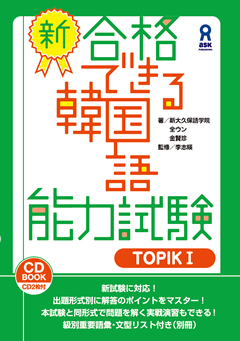 ・新・合格できる韓国語能力試験 TOPIKI