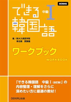 ・できる韓国語 中級I ワークブック [改訂版対応]