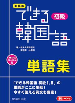 ・新装版 できる韓国語 初級 単語集