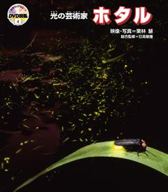 自然なぜなに?DVD図鑑 第4巻光の芸術家 ホタル