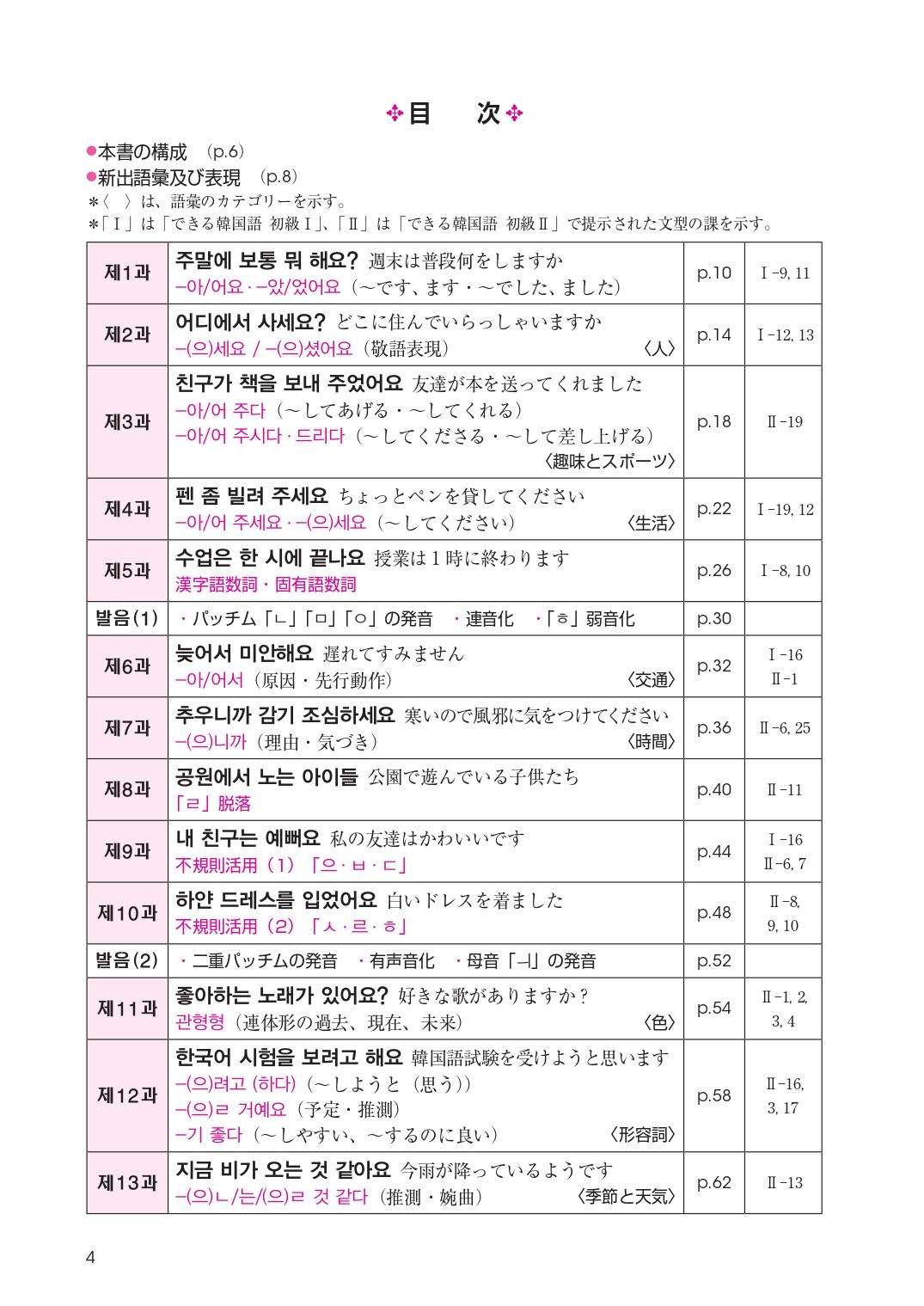 できる韓国語 初中級ブリッジ - アスク出版