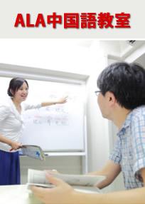 ALA中国語教室 東京 渋谷・飯田橋