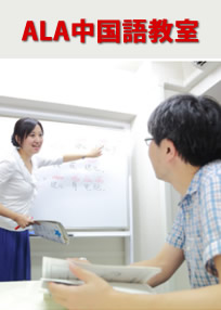 ALA中国語教室