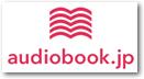 audiobook.jpへGo!!