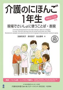 介護の日本語1年生
