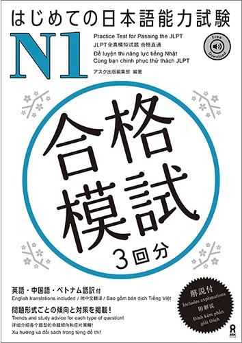 はじめての日本語能力試験 合格模試 – アスク出版 日本語教材